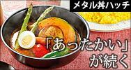 """""""メタル丼ハッチ"""""""