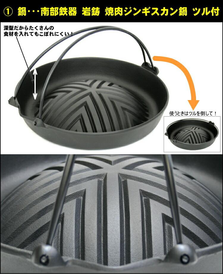 ジンギスカン鍋の画像 p1_24