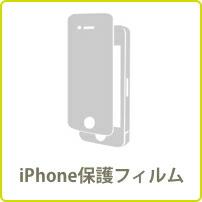 iPhone_film