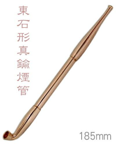手造り総真鍮きせる133ピンクゴールド東石形真鍮煙管