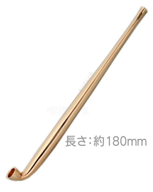 手造りきせる163 真鍮延煙管 ピンクゴールド 六寸(180mm)