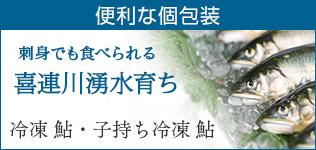 冷凍・生鮎