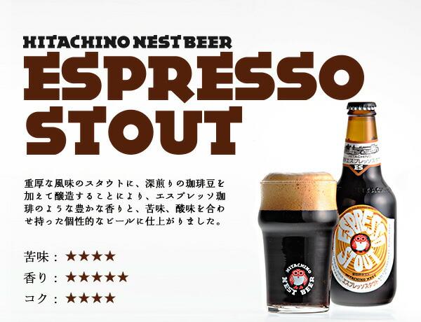 常陸野ネストビール エスプレッソスタウト