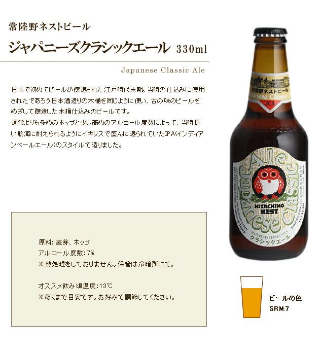 常陸野ネストビール ジャパニーズ・クラシック・エール 330ml