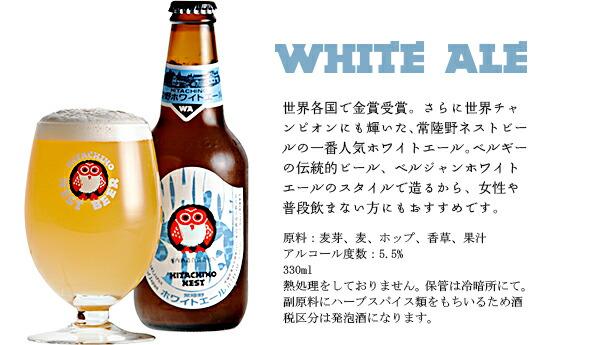 常陸野ネストビール ホワイトエール