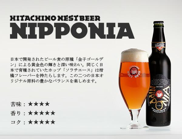 常陸野ネストビール ニッポニア
