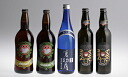 "Five height of Hitachi field nest beer & chrysanthemum purely U.S. brewing sake from the finest rice pure alcoholic drink ""in the summer first moon"" sets"