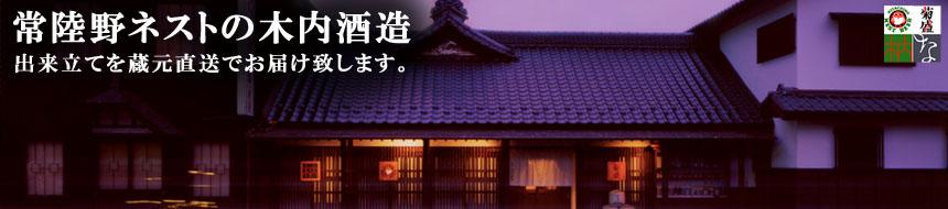 常陸野ネストの木内酒造:各国で金賞受賞。世界で一番売れている日本のクラフトビール
