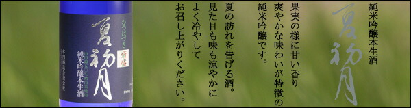 茨城の地酒 菊盛 夏初月