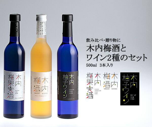 木内梅酒、柚子ワイン、梅果実酒のセット