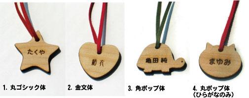 原始物小型能选3个姓名牌供幼儿园手提包使用的当木制吊带