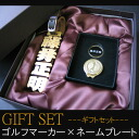 The Christmas present gift Rakuten first place! During the gift box free service for exclusive use of the carving limit golf nameplate + ball marker! Clip marker name tag name card original gift set