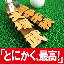 [20%OFF] Christmas special price! ■It is a superior quality ☆ woodenness golf nameplate ◆ carving limit letter golf tag ◆【 competition premium prize for participation 】 Rakuten ranking the first place acquisition!
