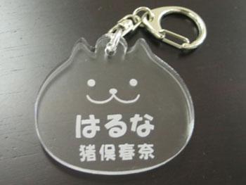 在◎小孩的入园祝贺对姓名牌◎供幼儿园手提包使用的(名牌姓名标签)