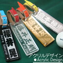 Original nameplate <acrylic design>I make the original name card of the golf bag! Name carved seal ◆ Rakuten golf ◆ golf nameplate gift, present, present,◆