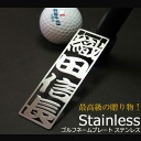 ※Appointed date of delivery approximately two weeks ※ (golf nameplate) name case <stainless steel mirror>To a golf name tag golf bag caddie bag to die it out of in ◆ original tag ◆ gift present