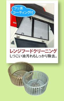 レンジフードクリーニング(換気扇のお掃除)