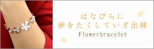 フラワーモチーフ ブレスレット ピンクゴールド 桜 キラキラ ジュエリー デコレーション PG お花 バングル