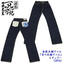 "Kurashiki Tenryo denim regular straight jeans ""Imperial demesne denim (a regular) of the blue"" TDP703"