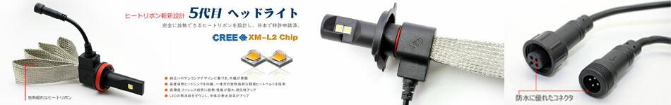 LEDヘッドライト ヒートリボン