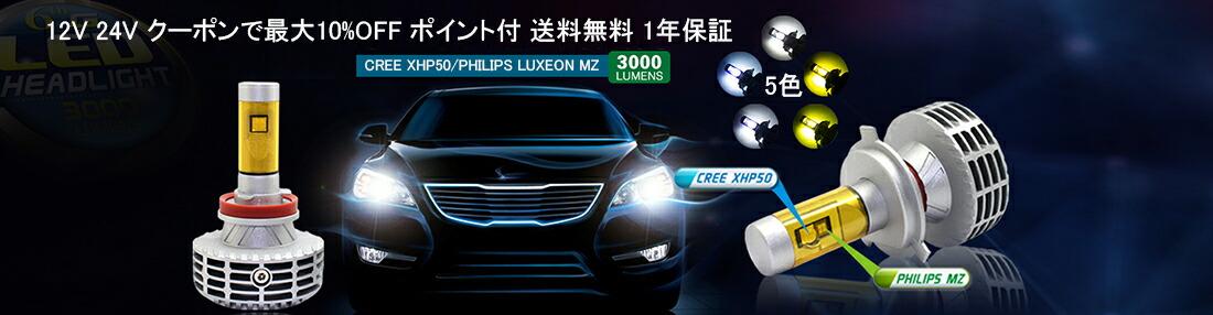 LEDヘッドライト 5色変更自由