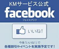 K&Mサービス株式会社 フェースブック facebook