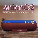 Oxygen generating machine ANION O2 anion O2 anion with Color: oxygen capsules / oxygen / oxygen equipment / oxygen capsule (adjustable O2 / oxygen generation unit O2) Brown & Blue
