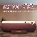 With the ANION O2 - anion O2 - anion function (brown & ivory)