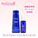 The main body of for each one babies Colla premium lotion (200ml)+ extract (30 ml) set ※ is not attached