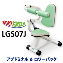 Circle hawk LGS-07 (abdemi null & lower background) muscular workout / gym product / rehabilitation / パワーリハ / training / care prevention / muscular workout / new product