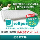 63% of repulsion elasticity of the wonder! Cell swimming pool hybrid mattress (semi-double size:) 118*197*8cm)