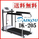 Suitable for ダイコウ DK-205 ( DK205 ) popular household running machine / treadmill / room runner / rehabilitation, gait training
