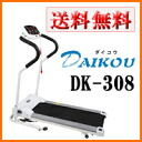 ダイコウ DK-308 ( DK308 ) household running machine / treadmill / room runner and new design models