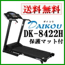 It is most suitable for home running machine / treadmill / room runner / walk training of the Daikou DK-8422H (DK8422HE) popularity