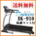 ダイコウ DK-910 ( DK910 ) staple household running machine / treadmill / room runner / new design models