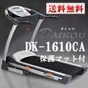 Home ダイコウ DK-1610CA ( DK1610CA ) popular running machine treadmill / rumrunner and high spec model