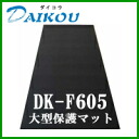 Day cow DK-F605 ( DKF605 ) large rumrunner and treadmill mat