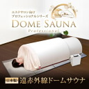 Far infrared FIR sauna professional series