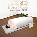 Far infrared rays dome sauna professional plus