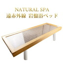The far infrared rays bedrock bath bed natural spa series