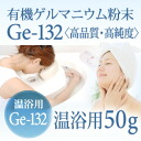 For exclusive use of the organic germanium powder warm bath (50 g *1)
