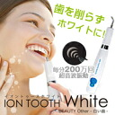 "The ◎ supersonic wave whitening ""ion toes white"" dental care / nicotine collecting / plaque measures that there is at home"