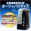 VIGO( ビーゴ) O2 Paradise オーツーパラダイス [O2 paradise] oxygen generator / small size oxygen inhaler / high density oxygen generator / oxygen inhaler / oxygen concentrator / oxygen concentration machine / at-home oxygen