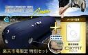 Special set of the ADJUSTO2- アジャスト O2+ oxyfitting (oxygen concentrator)