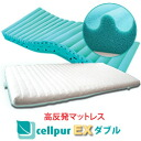 Easy to use feel better now! Hybrid renewal and mattress EX (Exchange) D (double: 138 x 197 x 8 cm)