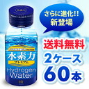 Hydrogen power premium (すいそ grip) 190ml×60 books (2 cases)