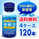 Hydrogen power premium (すいそ grip) 190ml×120 book (4 cases)