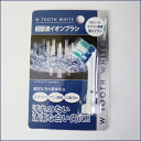 """◎ supersonic wave whitening """"double toes white /(W toes white )"""" 用 ≪ dental care / nicotine collecting / plaque measures / electric toothbrush made at home≫"""