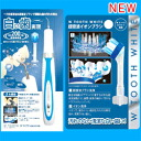 "Can do at home • ultrasonic whitening ""double tooth white (white ダブルトゥース) ' イオントゥース white specification changes, new! «Dental care / cored / plaque measures / electric toothbrush»"
