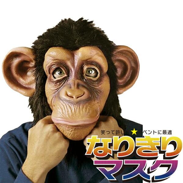 动物口罩黑猩猩口罩面具是否方面接着的宴会宴会万圣节假扮口罩猴子